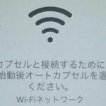 ドライブレコーダーのWi-Fi接続イメージ