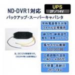 LD-DVROP1700スーパーキャパシタND-DVR1用