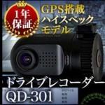 ドラレコQD-301/液晶王国