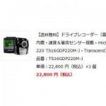 DP220注文価格