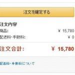 GoSafe 200の購入価格