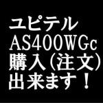 ユピテルDRY-AS400WGc発売開始