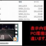 DrivePro220の動画ファイル形式