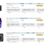 アマゾンRanking大賞2015上半期(car&bike用品)