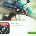 DriveProアプリ(Wi-Fi)
