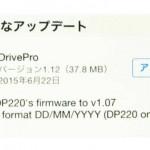 DriveProアプリのversion up