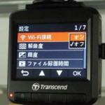 DrivePro220でWi-Fi接続する方法