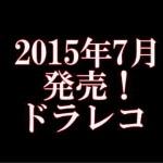 平成27年7月に発売のドラレコ