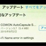 COWON Autocapusle SmartManagerのUp Date