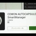 コウォン オートカプセル SmartManagerと