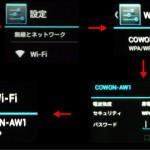 コウォンAW1でWi-Fi接続しよう