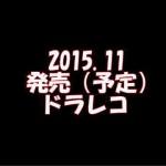 2015年(平成27年)11月発売予定のドラレコ