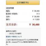 アマゾンのカート内容(5%引き)