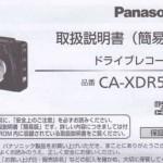 CA-XDR51Dの取説
