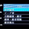 CA-XDR51Dの設定MENU