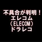 エレコムのLVR-SD500GHシリーズに不具合