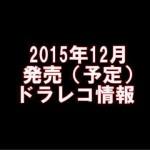 2015.12の新機種(ドラレコ)情報
