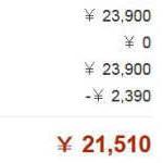 DRY-WiFiV5c割引き後の価格表示