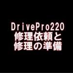 ドライブプロ220の修理方法