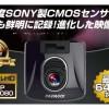 Papago GS S30ドライブレコーダー
