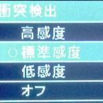 f520g緊急録画モード