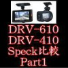 DRV610 VS DRV410 ケンウッドのドラレコ