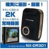 NEXTECのNX-DR301