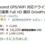 DrivePro 220が、10%割引中