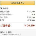 Yupiteru ドライブレコーダー 2000円引き