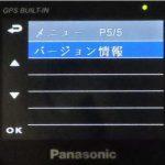 CA-XDR51Dのバージョン情報(メニュー内)