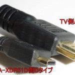 HDMI端子(CA-XDR51D)