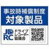 交通事故時 ドライブレコーダー買替補償金制度の対象製品に付いているマーク