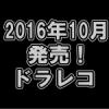 平成28年10月発売のドラレコ