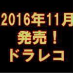 平成28年11月に発売されたドラレコ情報