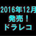 平成28年12月のNEW MODEL