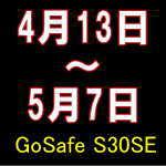 GoSafe S30SE購入キャンペーン!