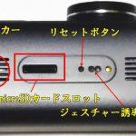 AUTO-VOX D7 本体(各部の説明)