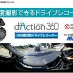 360度撮影対応ドライブレコーダー DC3000