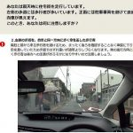 JAF 春の交通安全キャンペーン