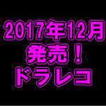 平成29年12月 2017年の最終モデル
