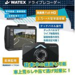 ワーテックス(WATEX) XLDR-L2 シリーズ