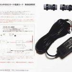 PAPAGO!ドライブレコーダー専用 スイッチ付スマート電源コード