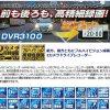 データスステムの前後2カメラ ドラレコ DVR3100