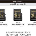 Panasonic microSDHC UHS-Iカード